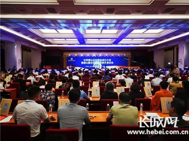 12北京唐山企业商会成立大会现场。记者 杨雨熹 摄.jpg