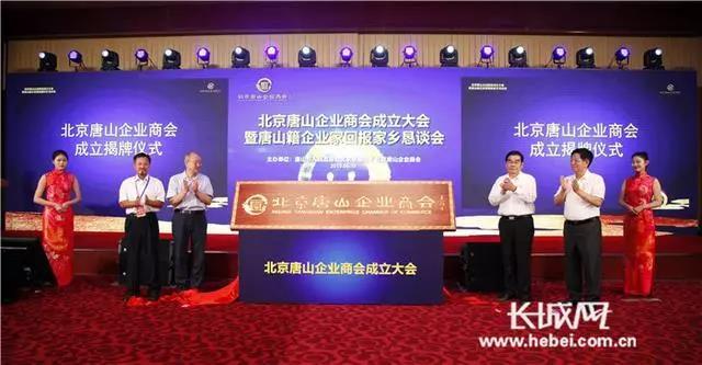 4北京唐山企业商会揭牌仪式。记者 杨雨熹 摄.jpg